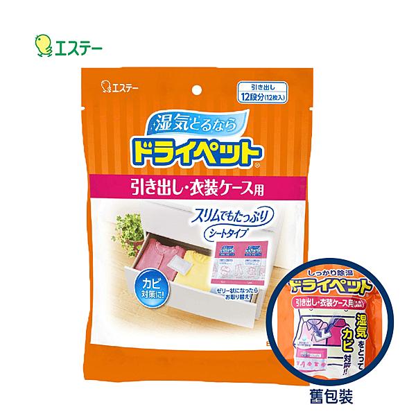 日本熱銷NO.1 ST雞仔牌 吸濕小包 除濕包 抽屜衣櫃用12入/包