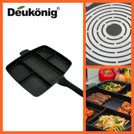 【Deukönig 德京】火箭快廚五合一美味快廚煎烤盤