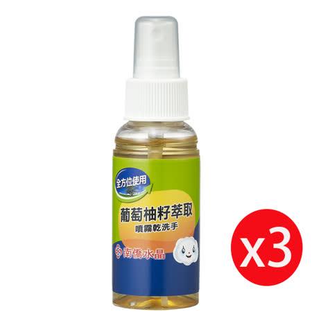 南僑水晶噴霧乾洗手70mlx3瓶-葡萄柚籽萃取