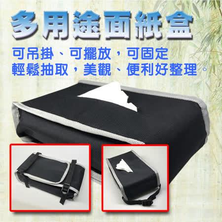 金德恩 台灣製造 車用多功能固定型面紙盒套/吊掛/彈性束帶固定