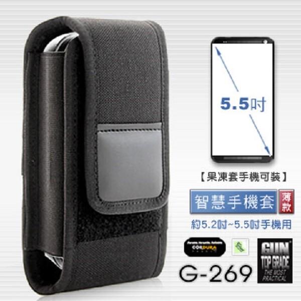 台灣製gun智慧手機套(薄款)(約5.2~5.5吋)#g-269ah05085手機皮套
