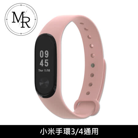 MR 小米手環3/4通用單色矽膠運動替換錶帶(藕粉)