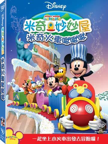米奇妙妙屋 : 米奇火車啾啾啾 DVD