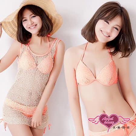【天使霓裳】陽光橙系 三件式比基尼泳衣(橘)