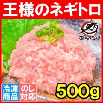 王様のネギトロ ネギトロ ねぎとろ 500g まぐろたたき まぐろすき身 メバチマグロ めばちまぐろ まぐろ マグロ 鮪 海鮮丼 手巻き寿司 恵