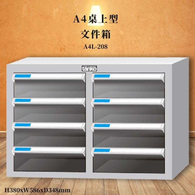 tki a4l-208 文件箱 文件櫃 文件抽屜 收納櫃 收納抽屜 分類櫃 分類抽屜 辦公收納 報表