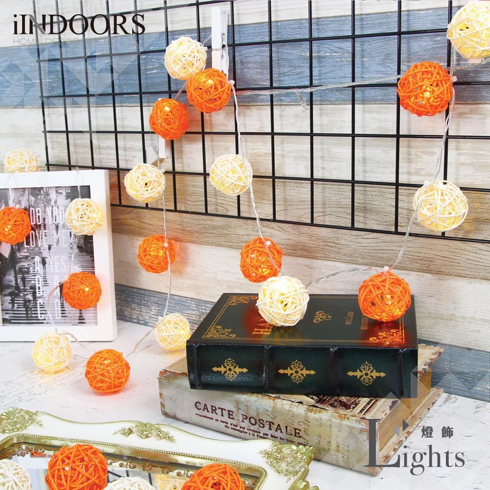 英倫家居 創意籐球燈飾燈串 水果柳丁 插座款 LED氣氛燈 聖誕節交換禮物 情人節 浪漫婚禮 生日派對 似棉球燈