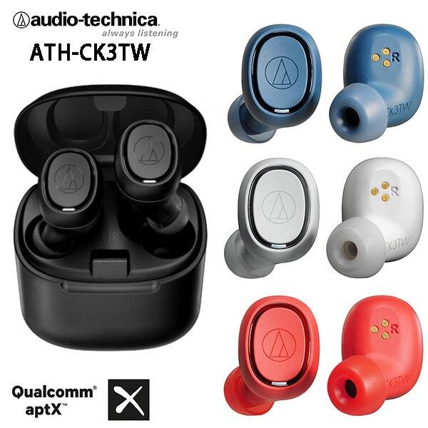 鐵三角 ATH-CK3TW ( (贈收納袋) aptX低遲延 藍牙5.0 真無線耳機 公司貨一年保固