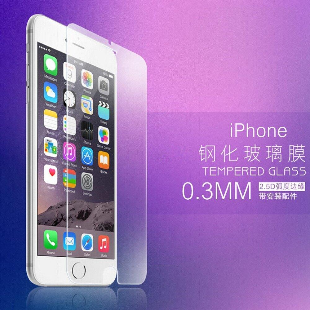【Love Shop】iPhone7鋼化玻璃膜 6S前貼膜 蘋果6手機膜 ip6高清保護貼膜防爆膜 鋼化膜
