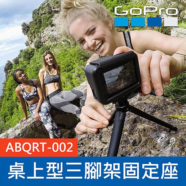 【完整盒裝】GoPro 原廠桌上型三腳架 ABQRT-002 快拆座 固定座 運動相機 小腳架 轉接座 台閔公司貨