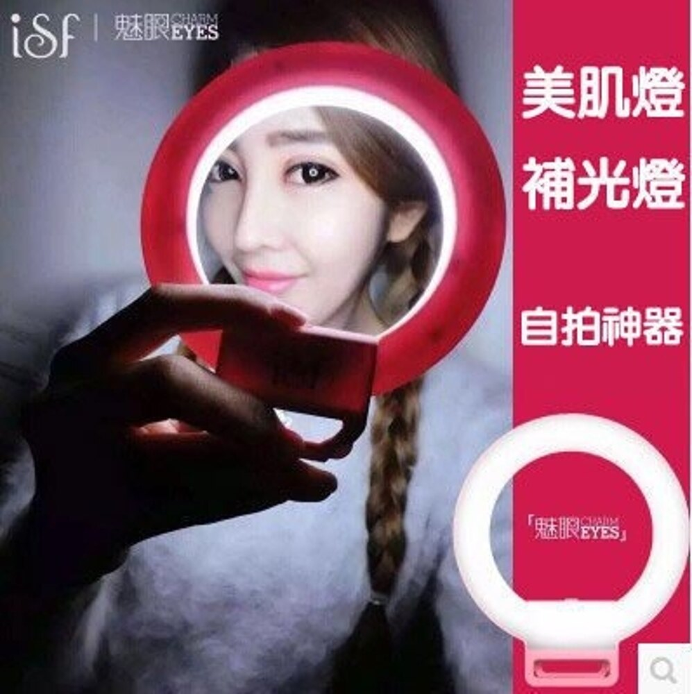 【Love Shop】自拍大光圈女神級自拍 補光美肌燈 自拍神器iPhone6/Note2/3/4/s3/s5 手機補光