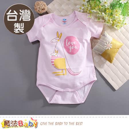 魔法Baby 包屁衣 台灣製嬰兒薄款純棉短袖連身衣 g2400b