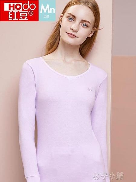 紅豆內衣女士純棉秋衣單件內穿打底衫全棉薄款棉毛衫冬季保暖上衣