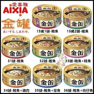 (24罐)日本AIXIA愛喜雅《頂極二代-金罐》70g
