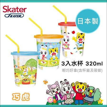✿蟲寶寶✿【日本Skater】日本製 吸管水杯 320ml 3入組 - 巧虎PICNIC