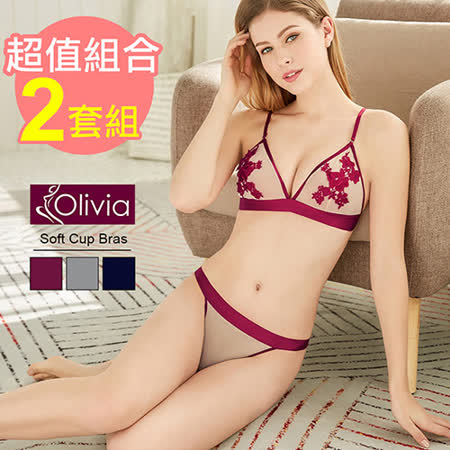 【Olivia】無鋼圈小性感舒適透膚魅惑內衣褲套組-兩套組