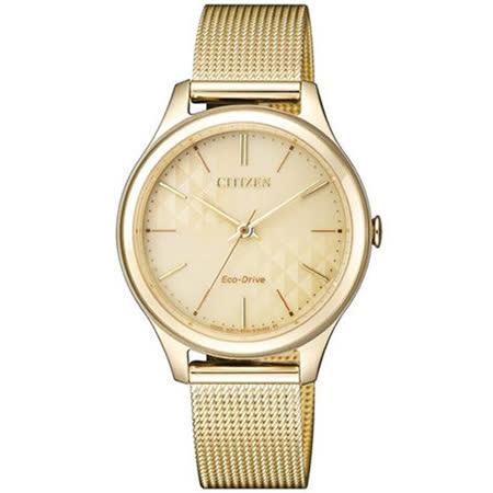 CITIZEN 星辰 光動能 樂來越愛米蘭帶女錶-金/32mm EM0502-86P