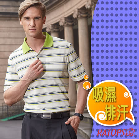 【瑞多仕-RATOPS】男款 COOLMAX 輕量透氣短袖條紋POLO衫.運動休閒衫.排汗衣 /  DB8801 秋香綠領