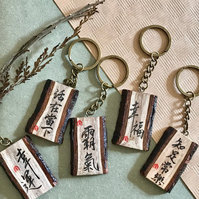 客製手寫鎖匙扣/鑰匙圈/吊飾
