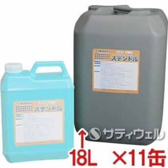 【送料無料】 ミヤキ ステントル 18L 11缶セット