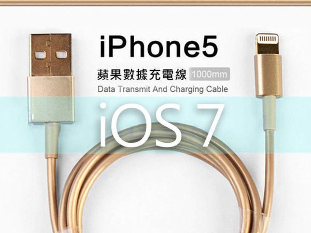 【Love Shop】IPhone5/6 plus IPAD AIR 土豪金 支援最新IOS7 傳輸線 充電線 ios8