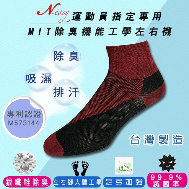 Neasy 載銀工學左右襪-機能除臭襪3入(2色)