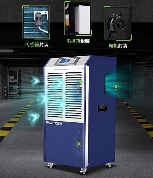 除濕器百奧DCS1382E工業除濕機大功率抽濕機倉庫干燥機地下室家用除濕器 220vJD  美物 618狂歡
