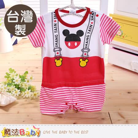 魔法Baby  包屁衣 台灣製寶寶短袖連身衣 k50244