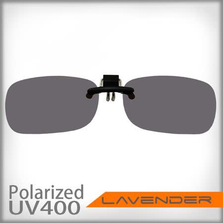 Lavender 偏光太陽眼鏡夾片 前掛可掀近視 老花可戴 JC163 灰片