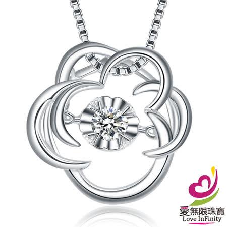【愛無限珠寶金坊】璀璨 - 天然鑽石吊墜/加贈s925銀項頸鍊