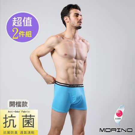 【MORINO摩力諾】抗菌防臭平口褲 - 水藍 (2件組)