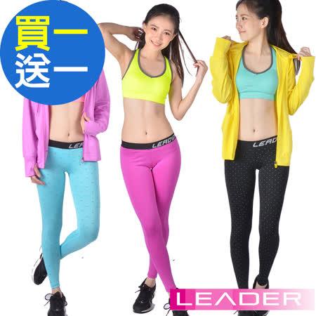 Leader 女性專用 DotFit運動壓縮緊身褲 買一送一