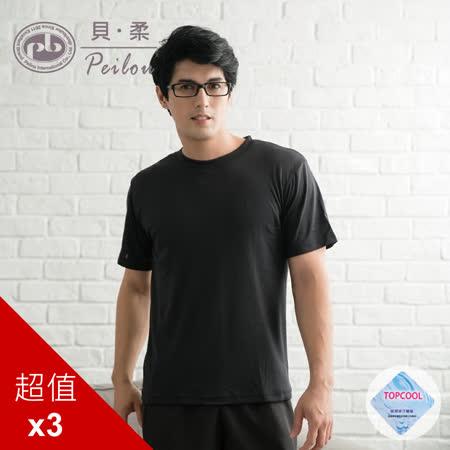 (男)台灣製 機能吸濕排汗內搭圓領衫(3入組)(3色可選)