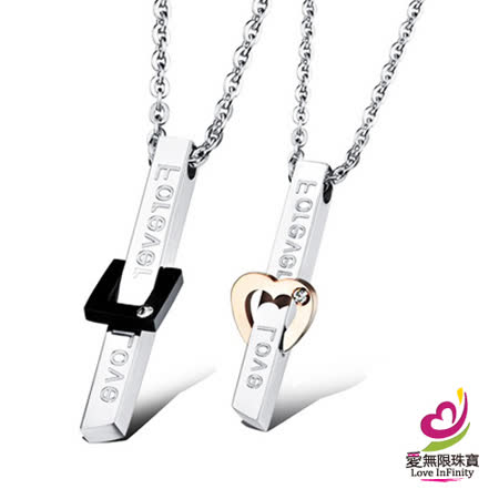 【愛無限珠寶金坊】 彼此牽絆 -西德鋼飾男女對鍊