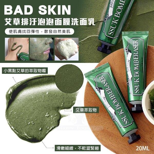 韓國 BAD SKIN 艾草泡泡面膜洗面乳20ml