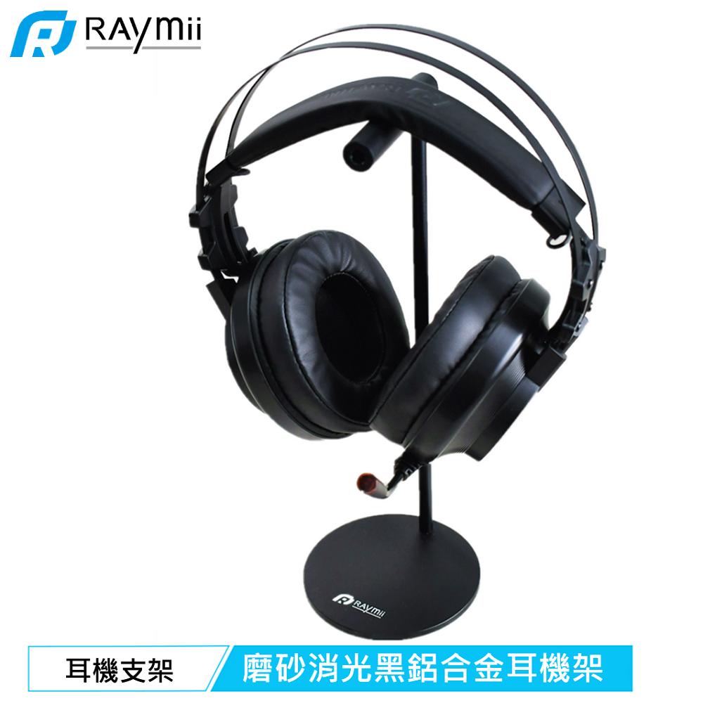 raymii 霧面磨砂質感鋁合金 耳機架 耳機支架 耳麥架  耳機收納架 展示架 桌面小物 耳罩架