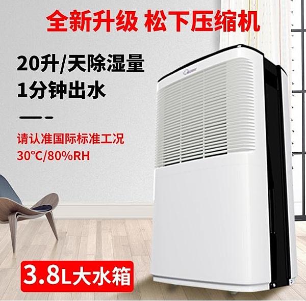 除濕器復旦申花除濕機家用臥室空氣除濕器地下室靜音抽濕機干燥吸濕器 220vJD  美物 618狂歡