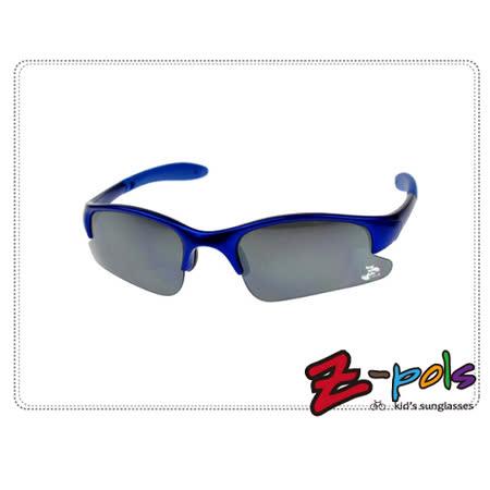 《Z-pols小朋友太陽眼鏡運動系列款》頂級PC防爆太空電鍍黑鏡片+酷炫烤漆全藍框,動感上市!