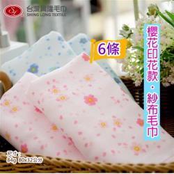 櫻花印花紗布毛巾 (6條裝)   台灣興隆毛巾製