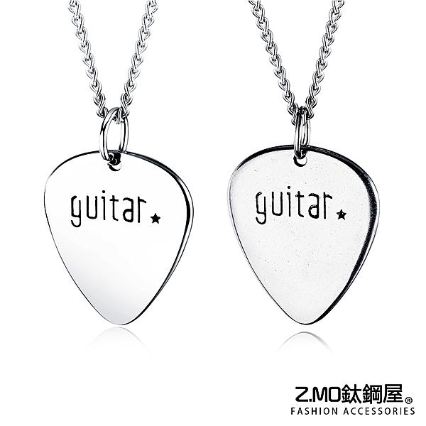 Z.MO鈦鋼屋 白鋼項鍊 吉他撥片造型 中性項鍊 潮男項鍊 可加購刻字【AKS1505】單條價