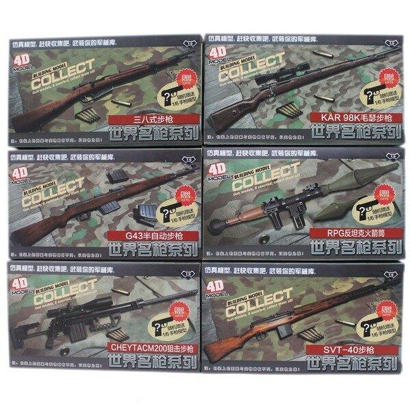 4D槍支模型 DIY步槍模型 MM10195-02(有六款)/一款入(促40) 仿真槍 1:6槍拼裝模型-鑫-睿
