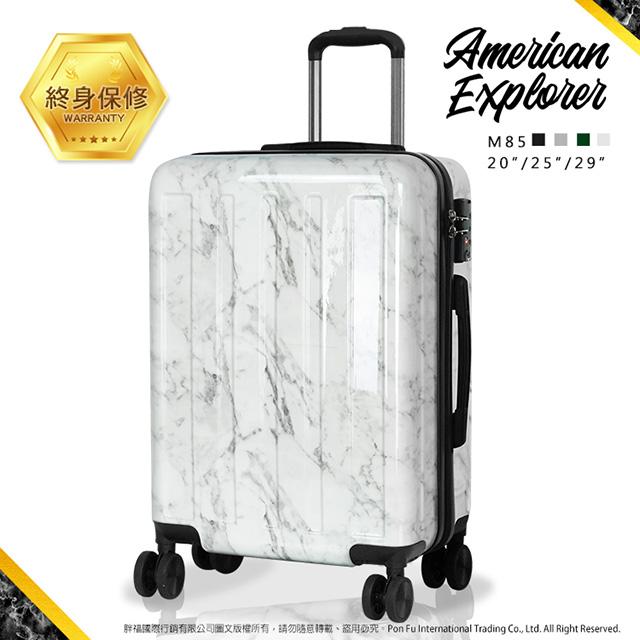 American Explorer 美國探險家 行李箱 20吋+25吋+29吋 旅行箱【白大理石】(M85)