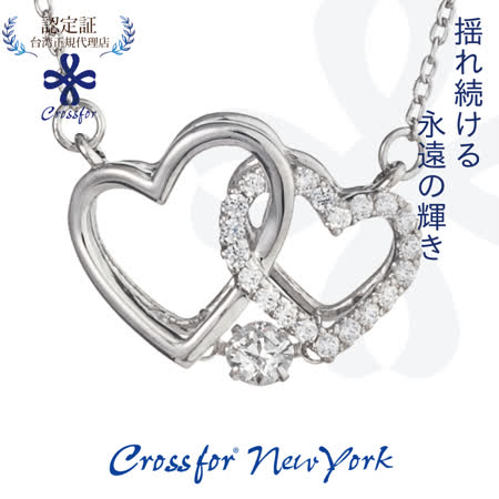 【Crossfor New York】正版日本原裝【Pure Heart純潔的心】純銀懸浮閃動項鍊