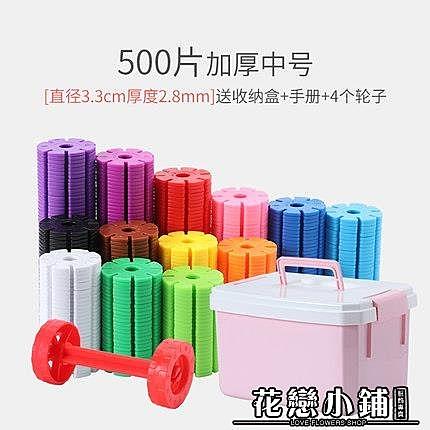 雪花片玩具兒童拼裝積木大號3-6歲女益智力開發塑料拼插 中號500片【直徑3.3cm厚度2.8mm】