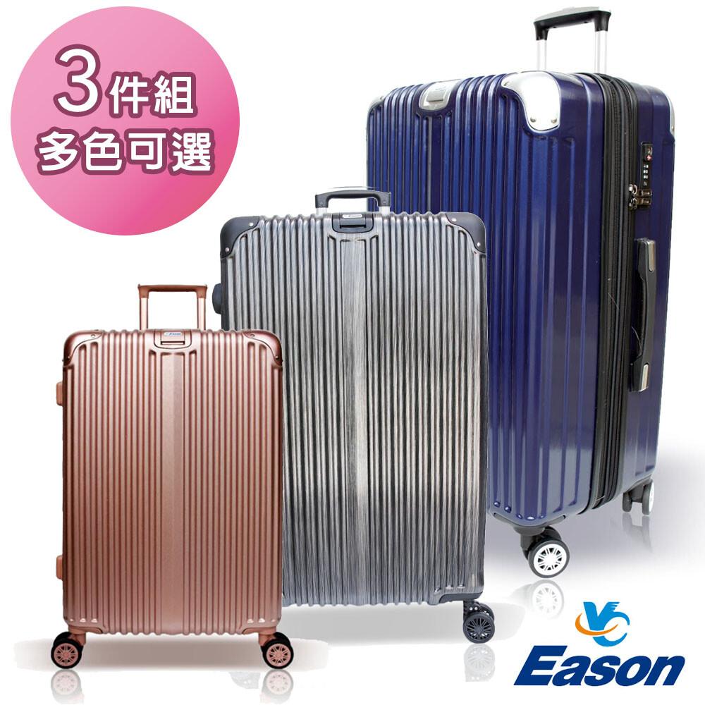 yc eason星光二代29+25+20吋 關鎖款pc硬殼行李箱(三件組 多色可選)