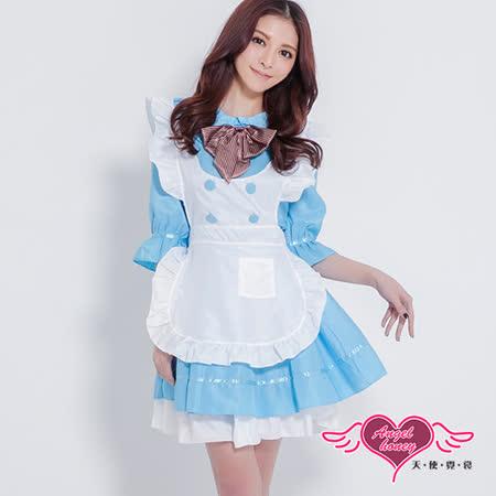 【天使霓裳】女僕 浪漫誘惑 超可愛 超萌女僕裝(藍F)