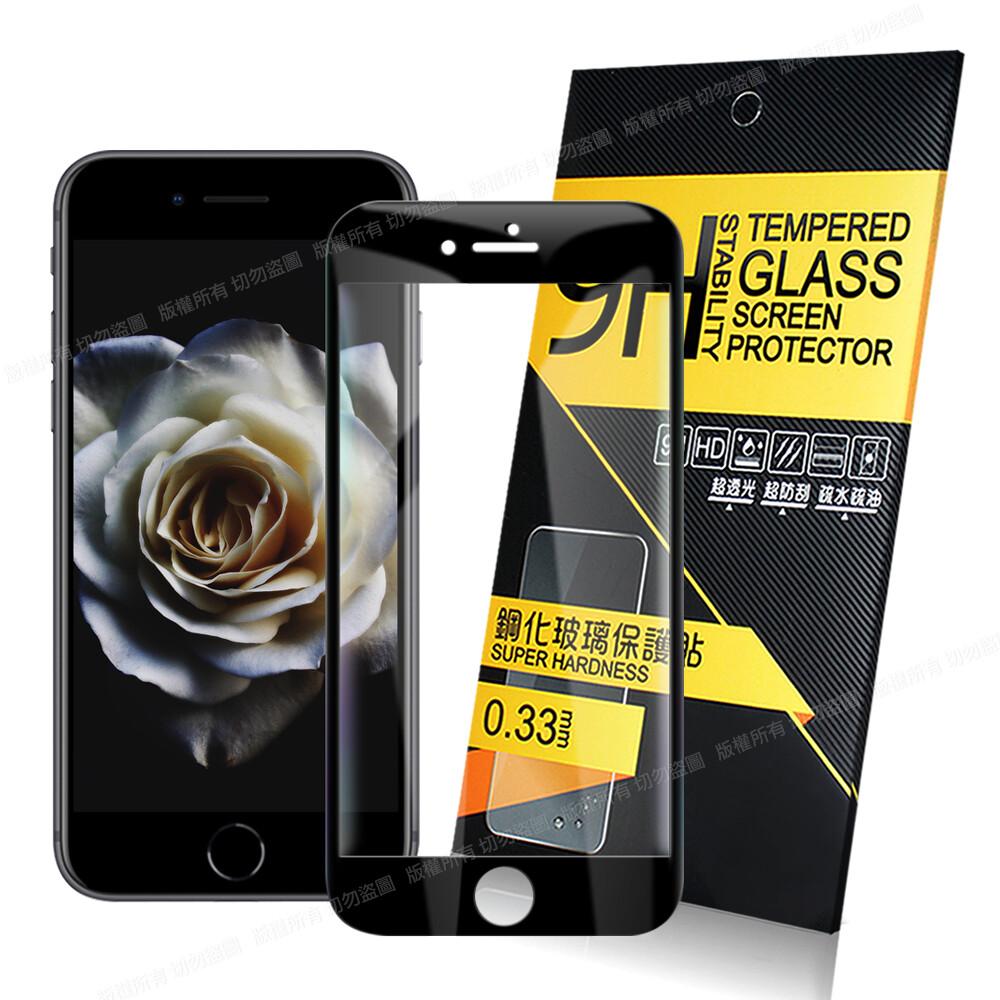 nisda for iphone 8/iphone 7全面呵護2.5d滿版鋼化玻璃貼-黑-2張