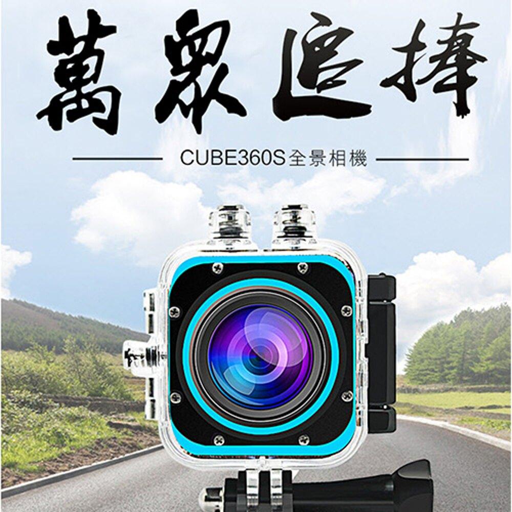 【Love Shop】360度全景防水攝影機高清1080p迷你戶外運動攝影機 運動相機WIFI無線/寬動態錄影