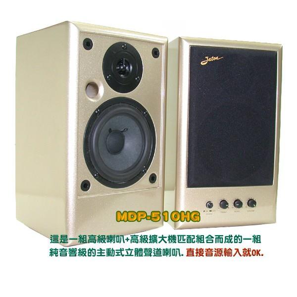 ANV【主動式喇叭】金色珍珠烤漆書架型立體聲 電腦喇叭 遊戲機 手機 (MDP-510HG)一對