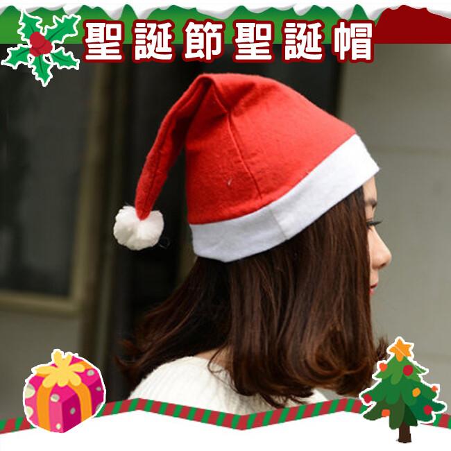 聖誕節 聖誕帽 (成人款不織布) 聖誕節帽子 耶誕帽 聖誕老人帽子 成人款 聖誕老人裝扮